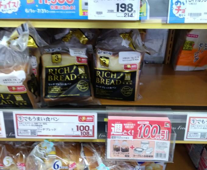 ★アルプラザ高槻★おいしい食パンお試しし…の画像