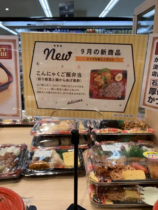 ★関西スーパー西冠店★9月はこれ!の画像