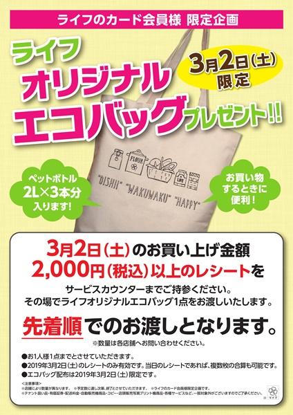 ★ライフ各店舗★3月2日限定!オリジナル…の画像