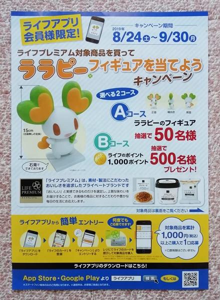 ★ライフ全店★ライフプレミアム対象商品キャンペーン実施中!
