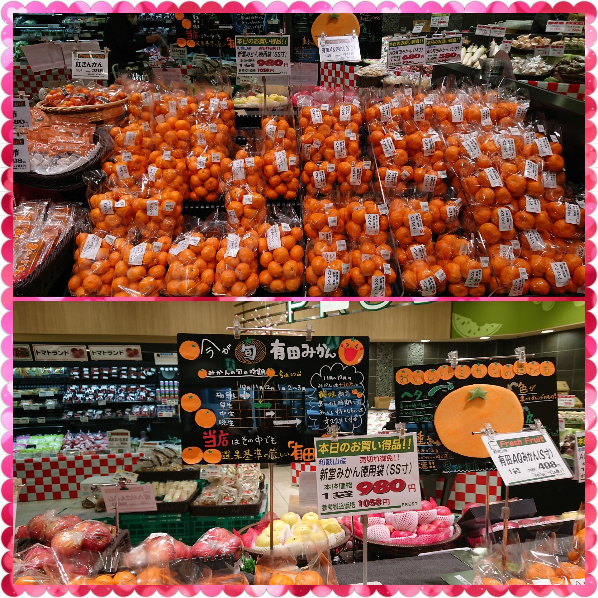 ★フレスト寝屋川店★お正月といえばこれで…の画像