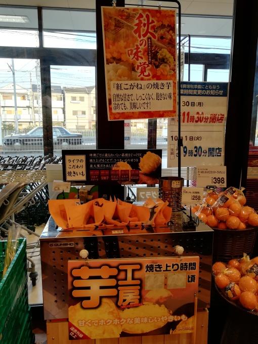 ★ライフ御殿山店★食欲の秋ですねぇ(*^O^*)…の画像