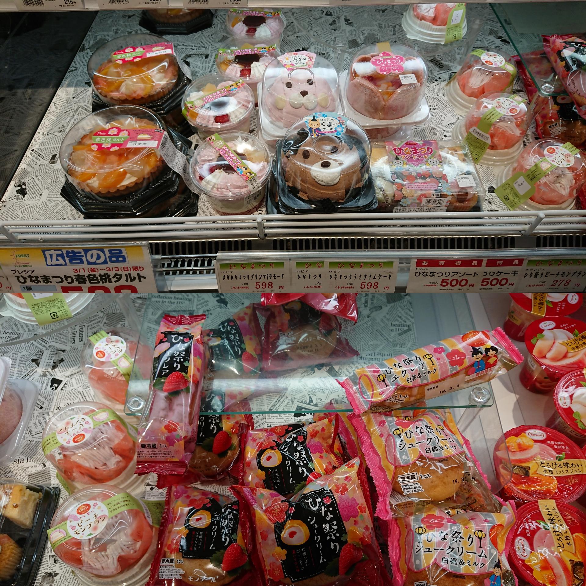 ★フレスト寝屋川店★美味しそうなの発見【3…の画像