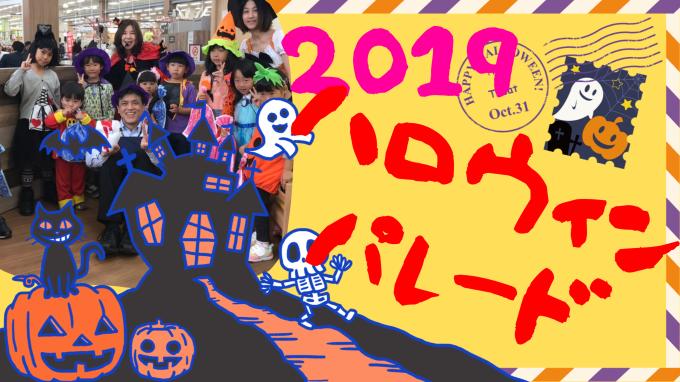 【ハロウィンパレード2019】パレードに参加してくれるちびっこを大募集~!