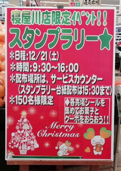 ★ライフ寝屋川店★限定イベント!スタンプ…の画像