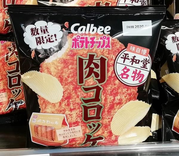 ★平和堂全店★カルビー×平和堂名物!ポテトチップス肉コロッケ味