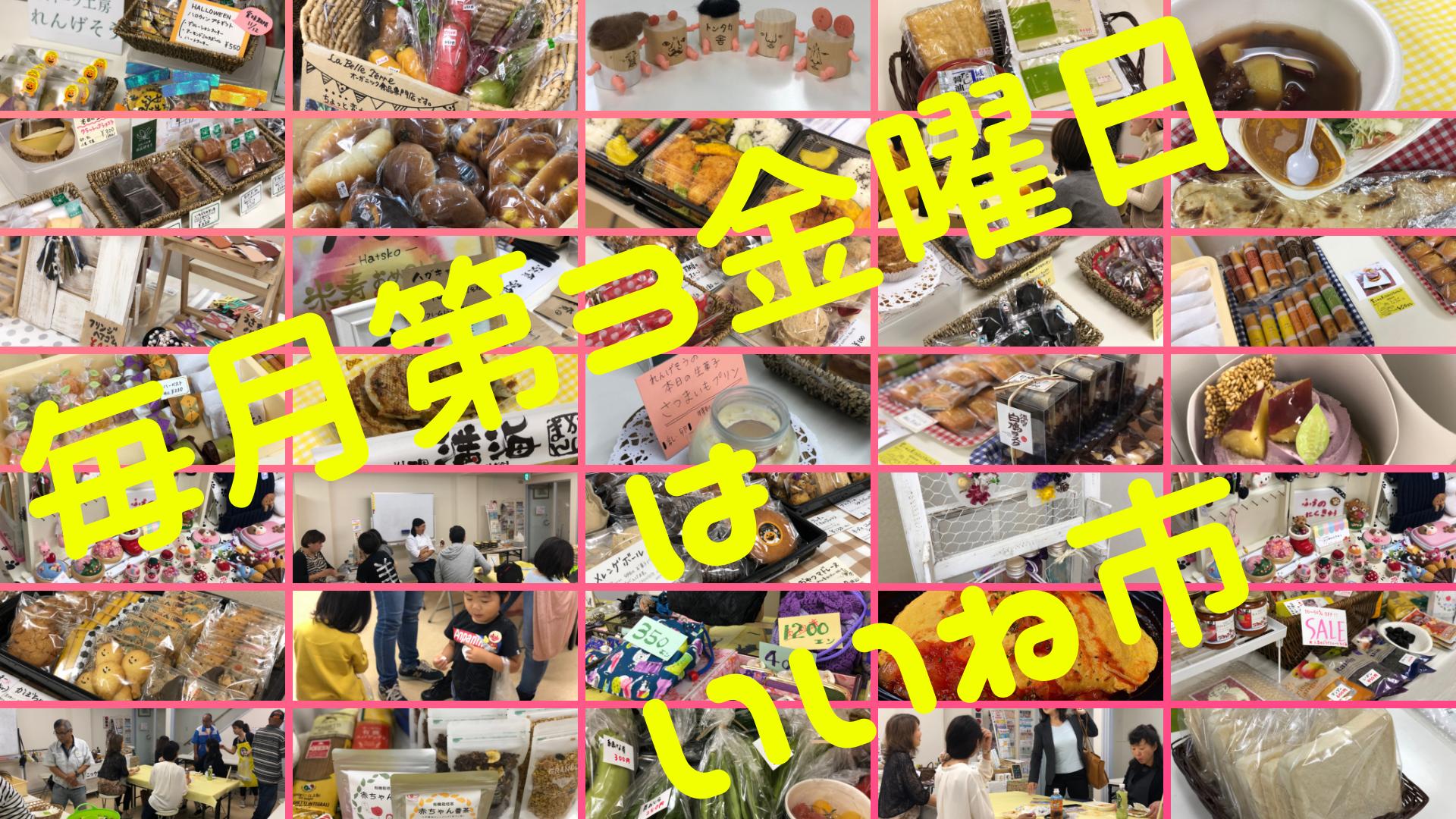 ★毎月お店が入れ替わり!★9月20…の画像