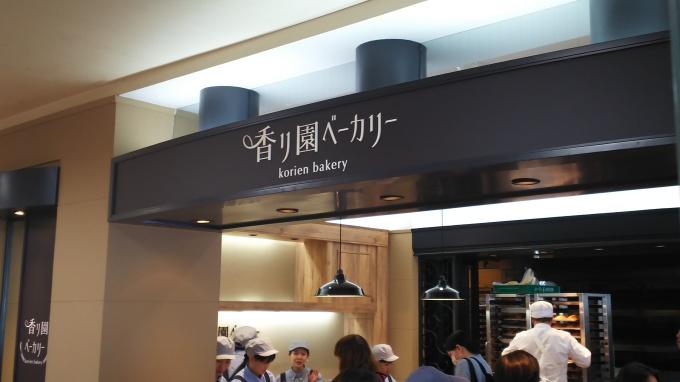 フレスト香里園さんに本日オープン!100円ベーカリー!