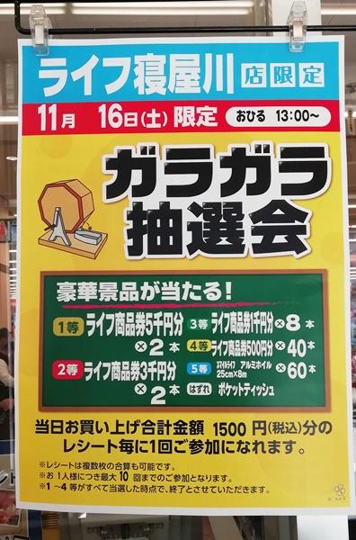 ★ライフ寝屋川店★11月16日ガラガラ抽選会やります!