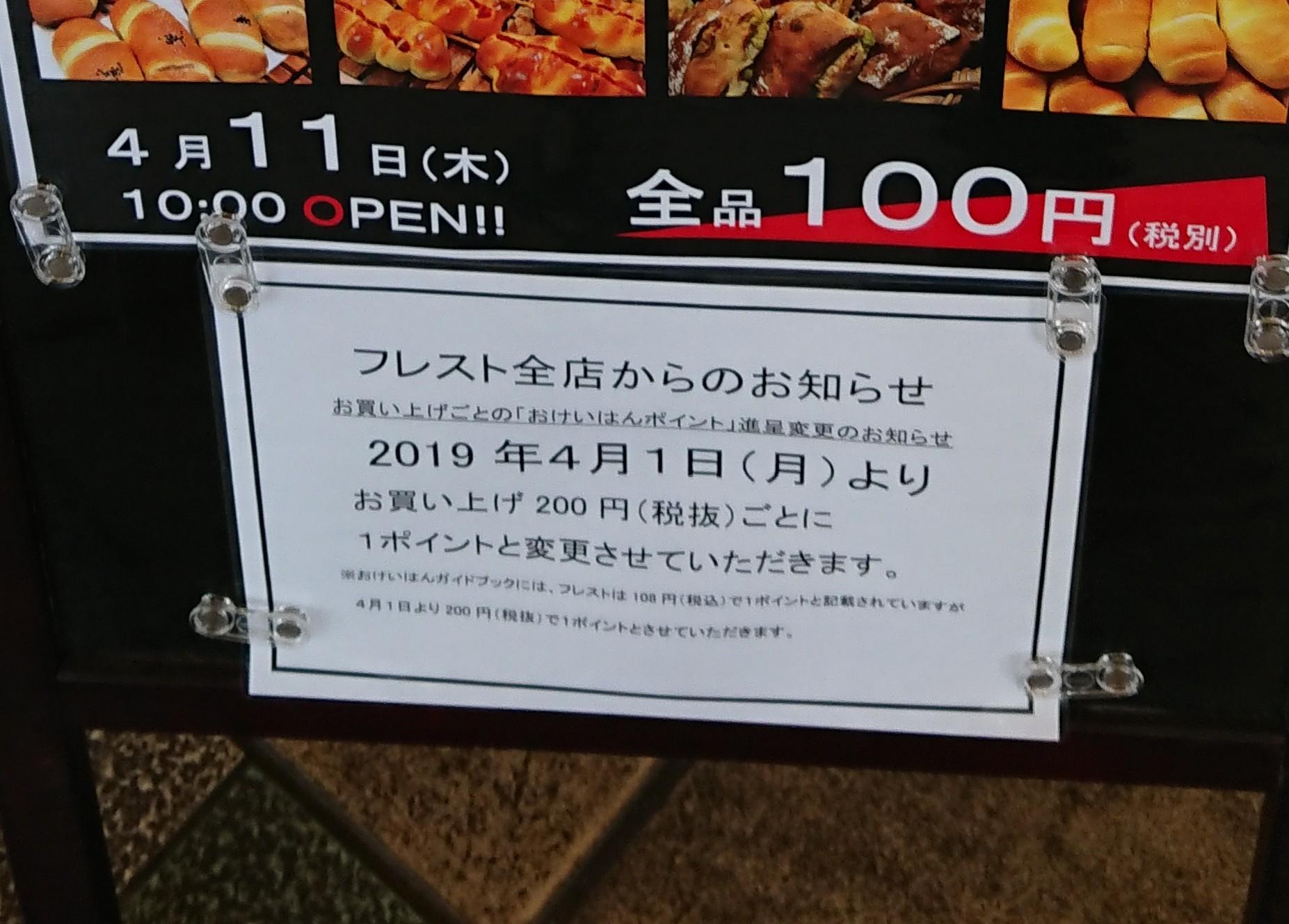 ★フレスト香里園店★お知らせ情報&デザー…の画像