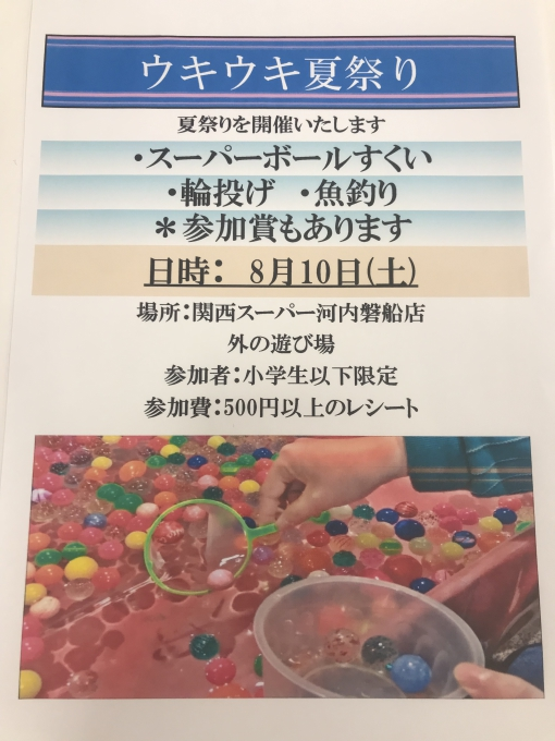 ★関西スーパー河内磐船店★8月10日開催!!…の画像