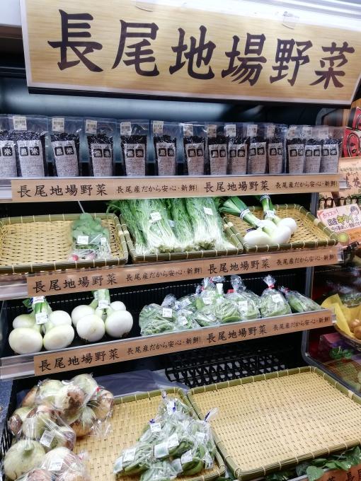 ★フレスト長尾店★地元のお野菜♪こんなのあ…の画像