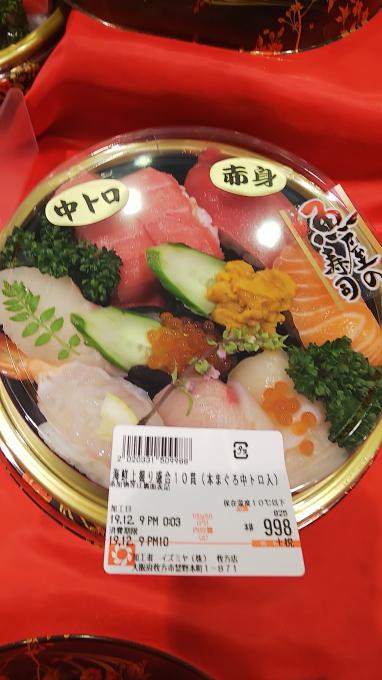 ★イズミヤ枚方店★ごちそう鮮魚はお任せあ…の画像