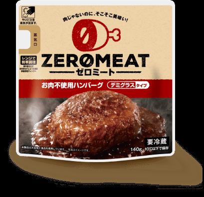 【騙されてもいいから選ぶかもしれない】大塚食品 ZERO-MEAT(ゼロミート)ハンバーグ