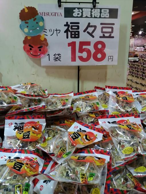 ★ミスギヤ京都八幡店★五色まめはいかが?…の画像