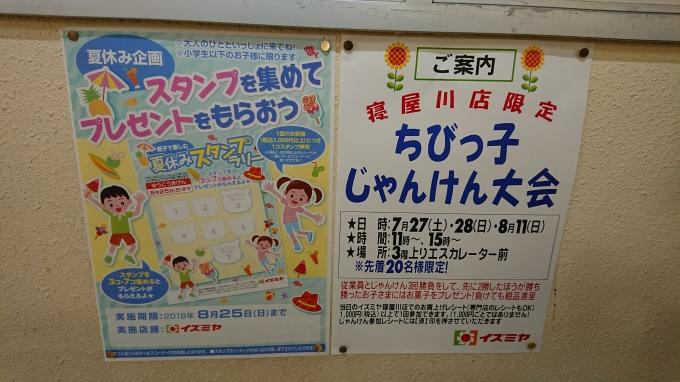 ★イズミヤ寝屋川店★子供が喜ぶイベントで…の画像