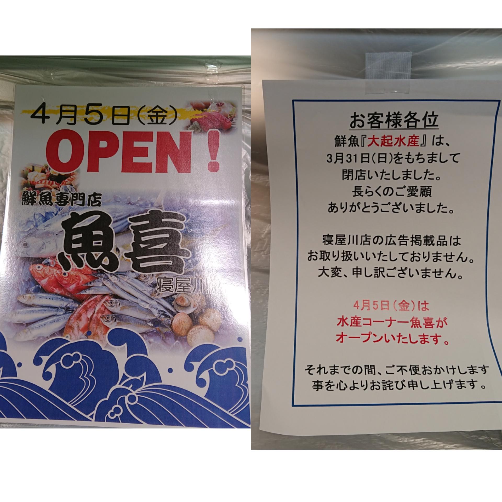 ★フレスト寝屋川店★新しい魚屋さんにワク…の画像