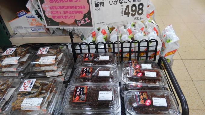 ★ライフ男山店★春を見つけた♪【4月13日】の画像