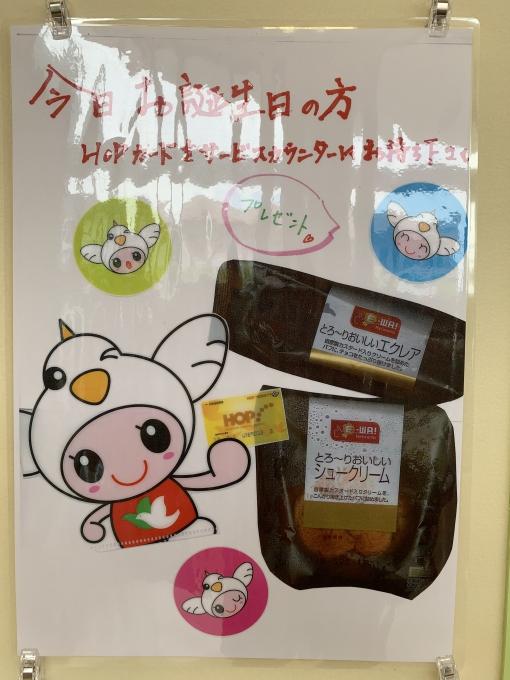 ★フレンドマート高槻氷室店★お誕生日おめ…の画像