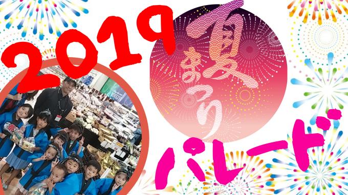 【夏祭りパレード2019】パレードに参加し…の画像