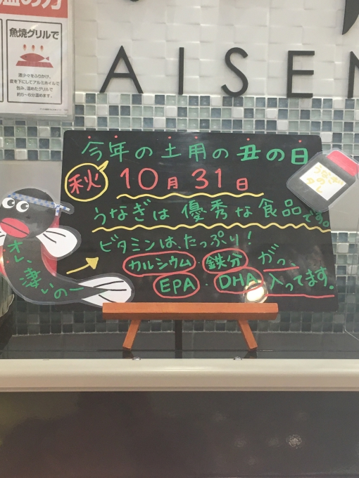 ★フレンドマート高槻川添店★うなぎの日
