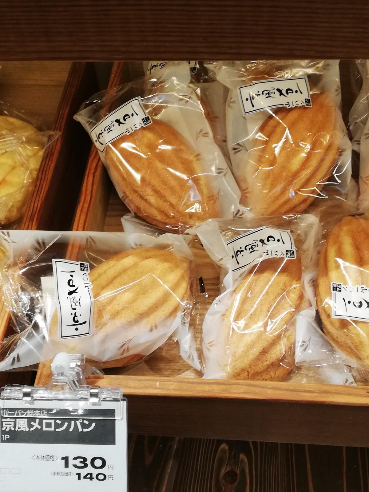 ★ひらかたもより市★メロンパンはお好きで…の画像