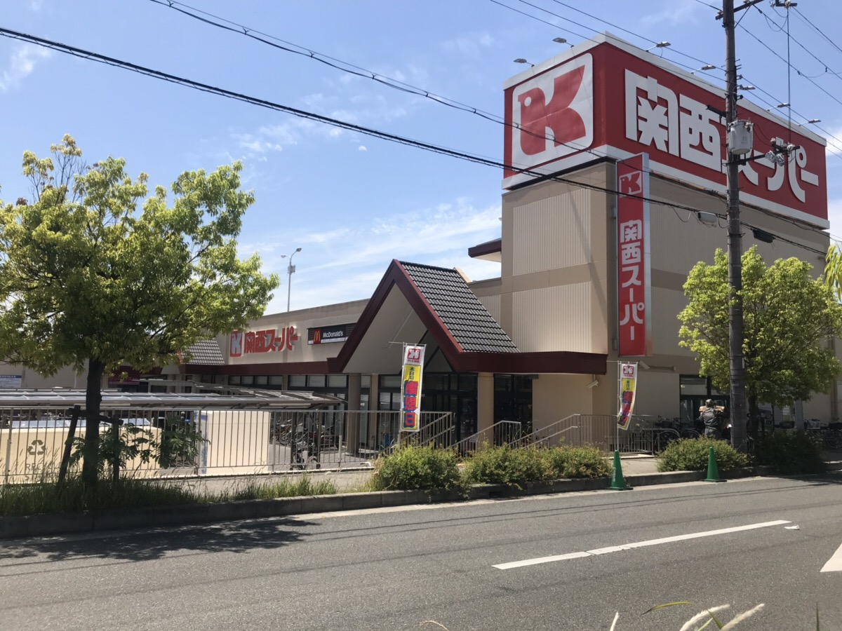 【東部大阪情報!】新店舗紹介!関西スー…の画像