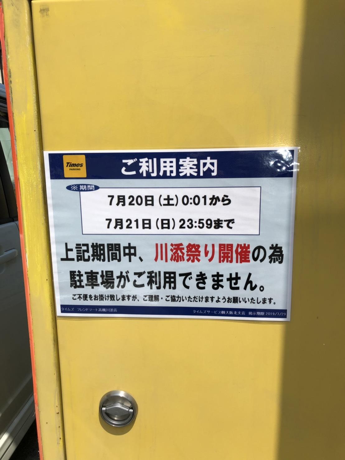 ★フレンドマート高槻川添店★