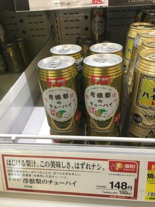 ★フレンドマート高槻川添店★美味しいチュ…の画像