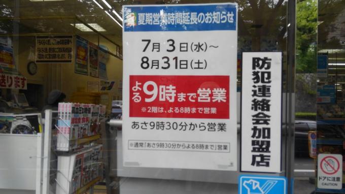 ★ライフ男山店★夏の甘いお菓子達♪【7月18…の画像