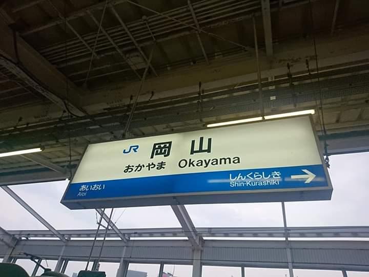 【今日のお仕事】岡山でございます!の画像
