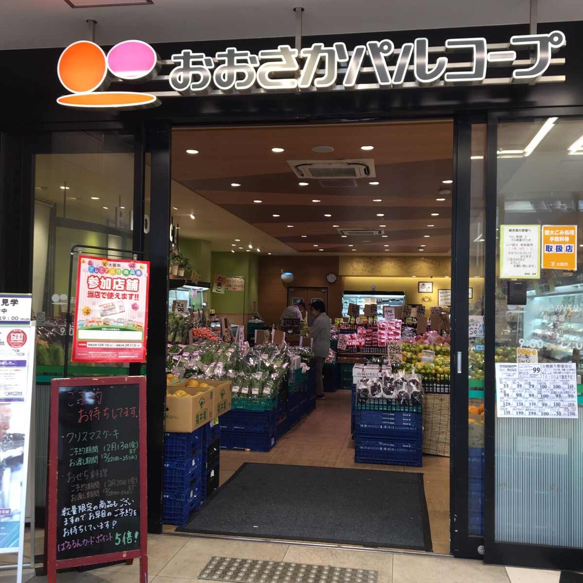 ★おおさかパルコープ粉浜店★魚がすごい!