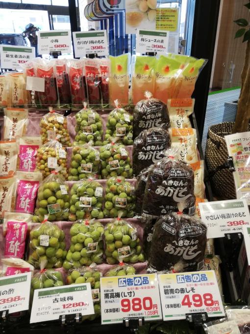 ★フレスト長尾店★あつーい夏にキンキン冷…の画像