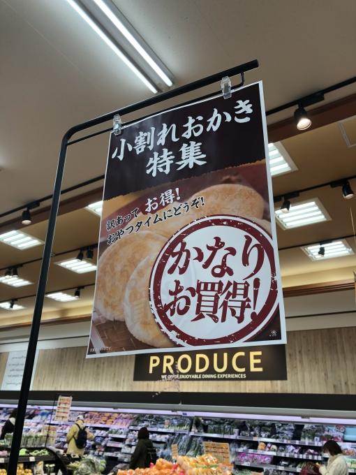 ★ライフ牧野店★美味しい&お得に〜【3…の画像