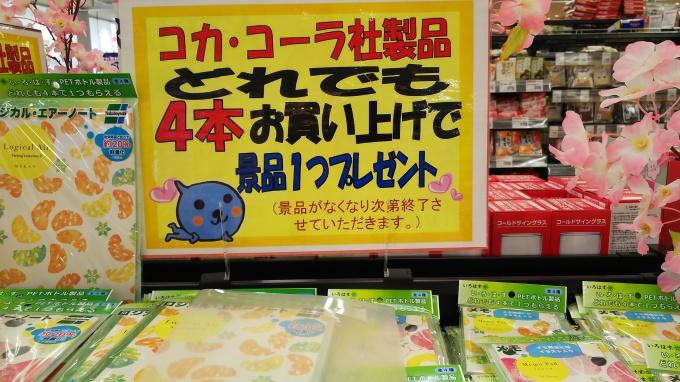 ★ライフ香里園★コカ・コーラ製品で春グッズをゲット!【3月31日】