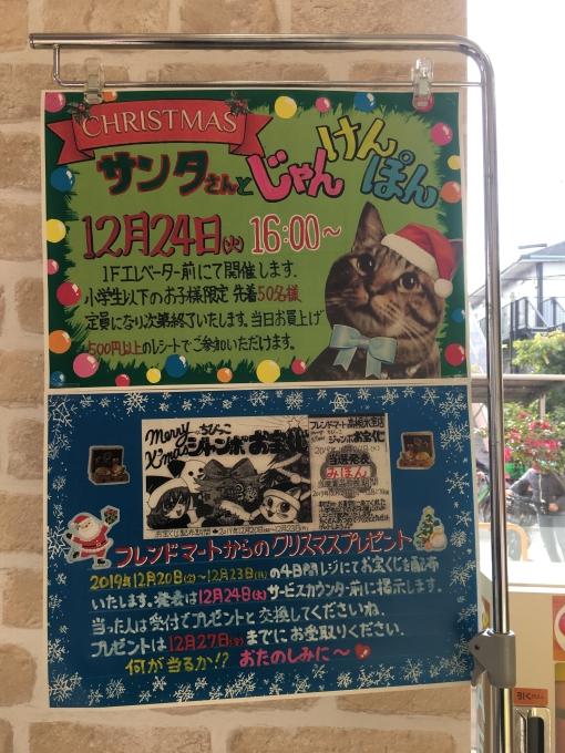 ☆フレンドマート高槻氷室店☆クリスマスプレゼント
