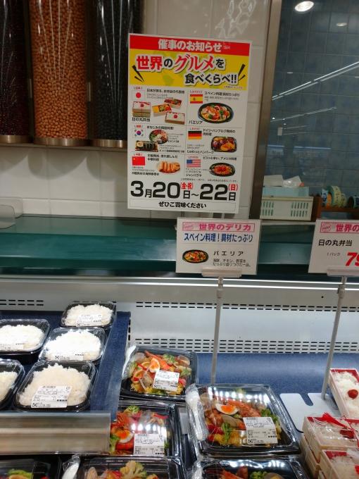 イズミヤ交野店★味比べ!大好きお惣菜弁当…の画像