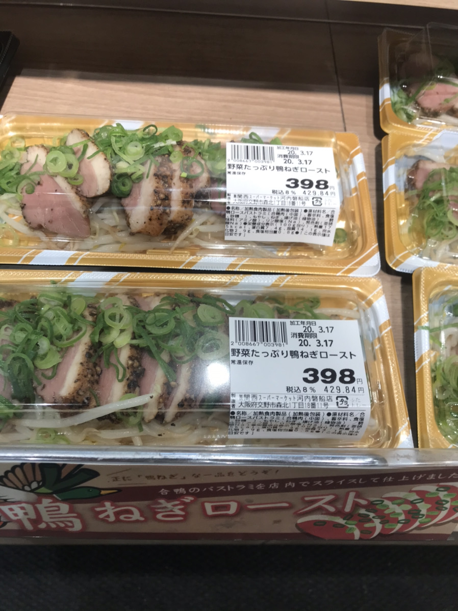 【ベストオブ惣菜!】関西スーパーさん 野菜たっぷり鴨ロースト