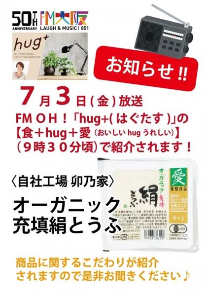 ★ラッキー★7月3日9:30よりFMラジオ「hug+…の画像