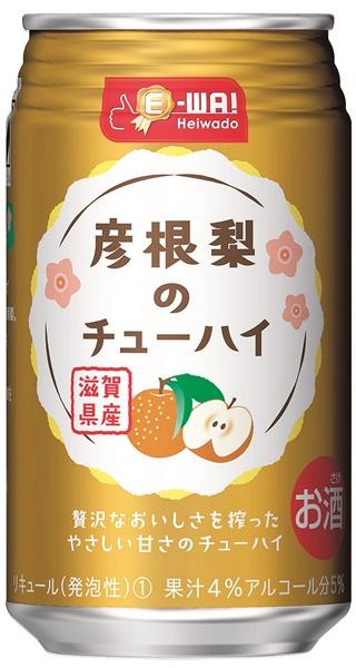 ★平和堂★E-WA!新商品『彦根梨のチューハ…の画像