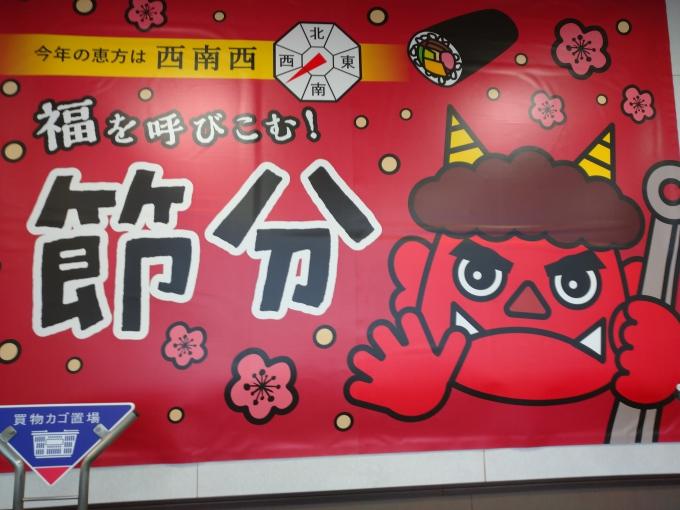 ★関西スーパー河内磐船店★鬼はそと〜福は…の画像
