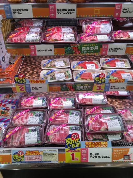 ★関西スーパー西冠店★レンチン商品がいっ…の画像