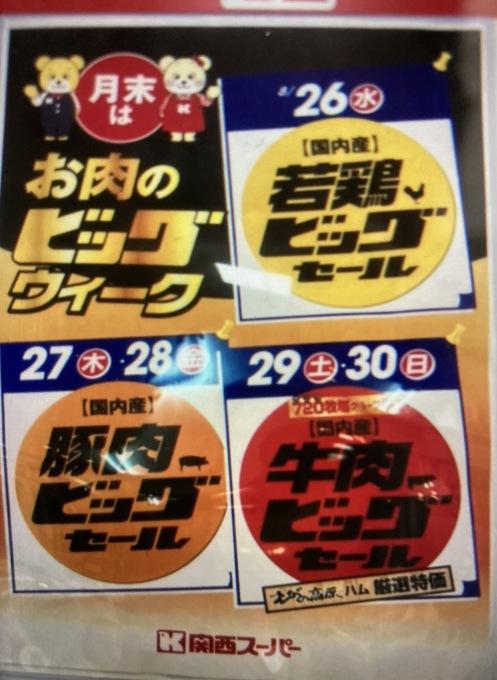 ★関西スーパー高槻西冠店★月末はお肉のビッグウィーク