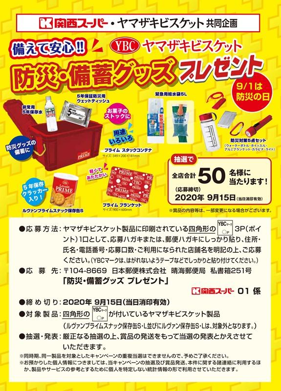 ★関西スーパー★9月1日は防災の日!防災・…の画像