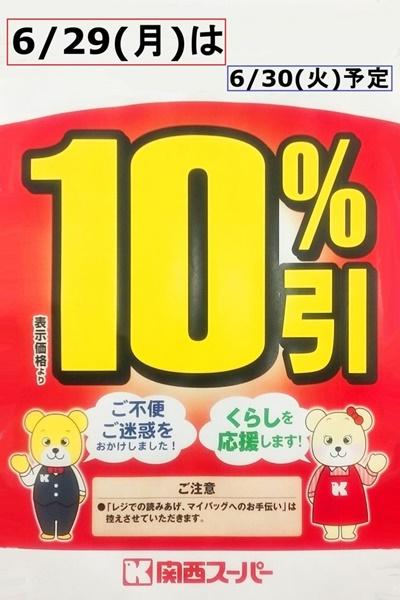 ★関西スーパー★毎週月曜の10%OFF、今回は…の画像