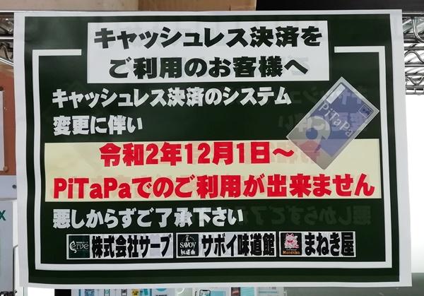 ★サボイ香里ヶ丘味道館★ご注意を!12月1日…の画像