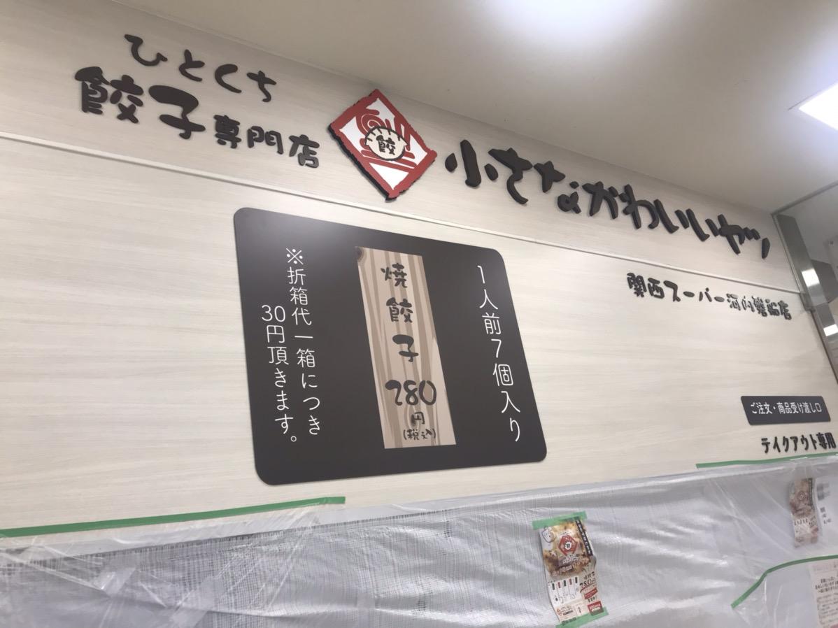 関西スーパー河内磐船店さんに餃子専門店オープン!