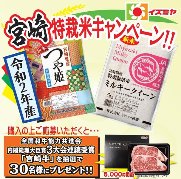 ★イズミヤ★新米を食べて暑さを吹っ飛ばせ…の画像