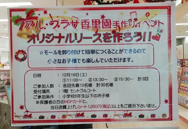 ★アルプラザ香里園★手作りイベント☆オリジ…の画像