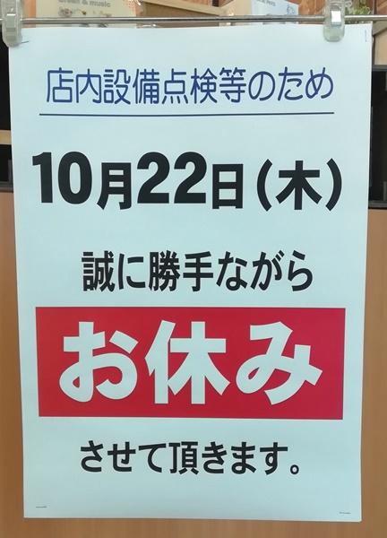 ★フレンドマート東寝屋川店★10月22日(木…の画像